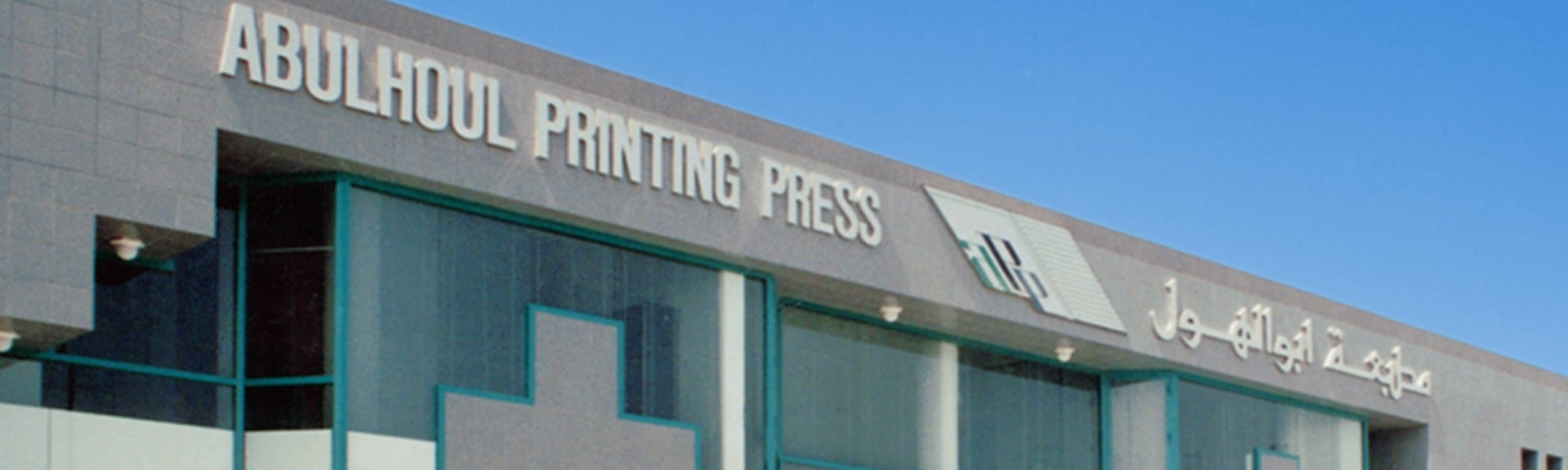 About-Abulhoul-Digital-printing-Press-Dubai